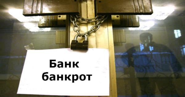 аудиокнигу Непобедимый новости по банкам банкротам профнастила: