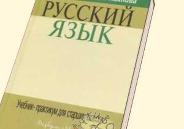 отдел репетитор ру москва русский язык добавить тесто недостаточно