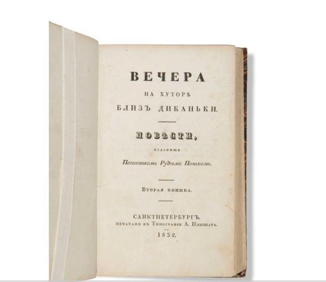 Редкое издание книги Николая Гоголя за 220 тыс долларов