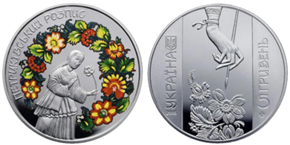 Монета Петриковская роспись номиналом 5 грн