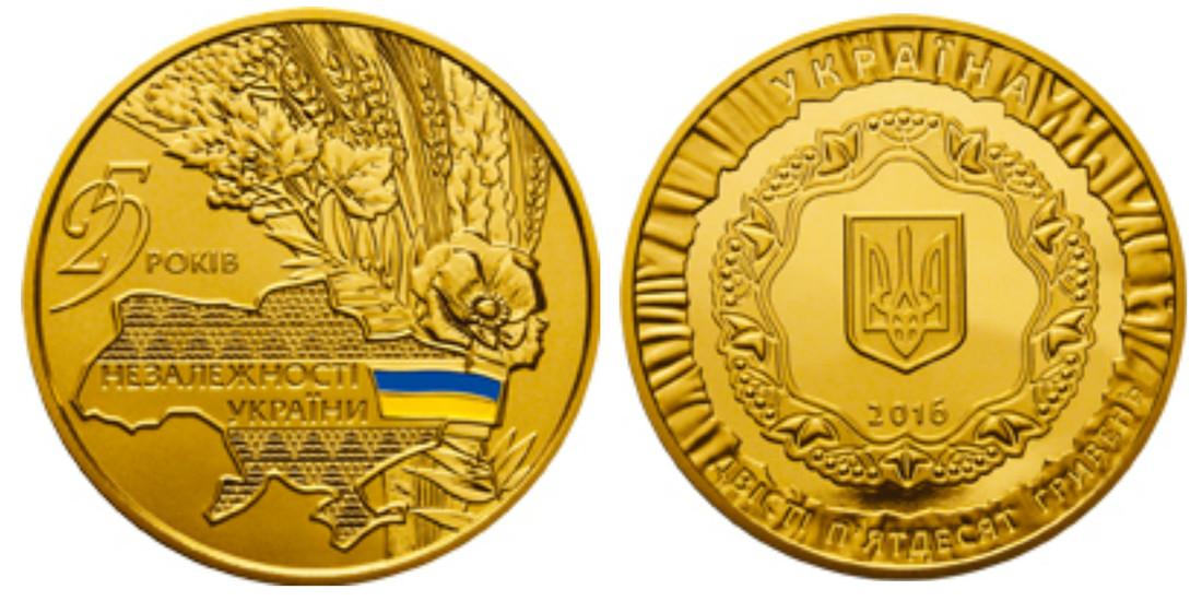 Золотая монета 25 лет независимости Украины номиналом 250 грн