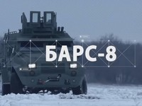 Корпорация Богдан выпустит для армии 10 броневиков Барс-8