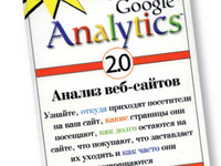 Google Analytics. Анализ веб-сайтов