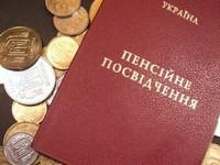 В Украине отменили ограничение пенсий для военных и чиновников