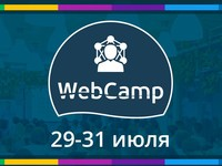 WebCamp 2016: Front-End, Python, PHP, DevOps, PM, BizDev Пресс-релиз