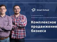Smart School: комплексное продвижение бизнеса Пресс-релиз