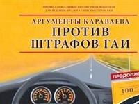 Что почитать? Аргументы Караваева против штрафов ГАИ