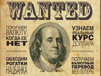 Четыре способа купить валюту наличными
