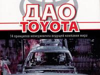 Дао Toyota. 14 приницпов менеджмента ведущей компании мира