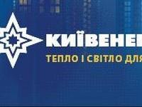 Цены на электро- и теплоэнергию в Киеве могут измениться