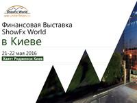 ShowFx World в Киеве: 14 бесплатных семинаров о финансах и трейдинге Реклама