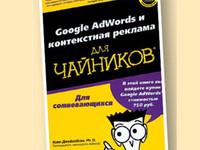 Google AdWords и контекстная реклама для чайников. Реклама в интернете