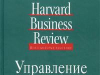 Harvard Business Review. Управление проектами