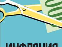 Ипотека сокращается, а инфляция будет высокой