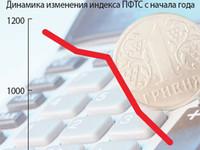 Фондовый рынок: падаем дальше