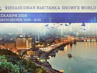 Выставка ShowFx World в Киеве: семинары о финансах для всех желающих Реклама