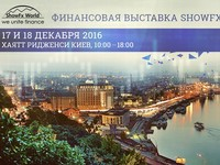 Выставка ShowFx World в Киеве: семинары о финансах для всех желающих Реклама