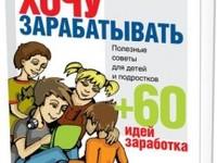 Что почитать? «Детям - о деньгах»