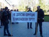 Николаевские портовики вышли на улицу с протестом против