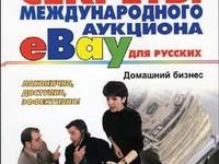 Секреты международного аукциона еВау для русских