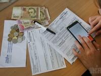 Новый закон: украинцев заставят платить пеню за неуплату коммуслуг