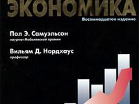 Микроэкономика, 18-е издание