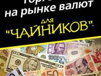 Торговля на рынке валют для