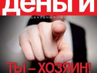 Журнал Деньги