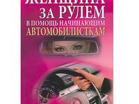 Женщина за рулем. В помощь начинающим автомобилисткам.