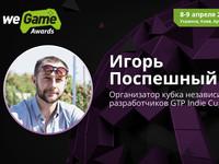 WEGAME Awards: кому предстоит выбирать победителей