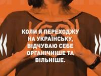 День рідної мови: за що ми любимо українську?
