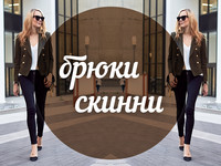 Модный словарь: брюки-скинни Спецпроект