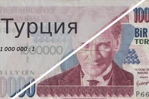 Банкнота номиналом 1 млн турецких лир