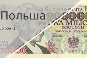 Банкнота номиналом 2 млн злотых