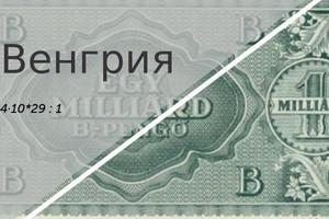 Купюра номиналом секстиллион пенге