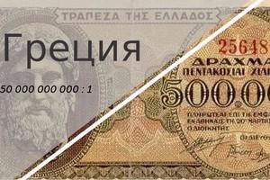 Банкнота номиналом 500 тыс. драхм