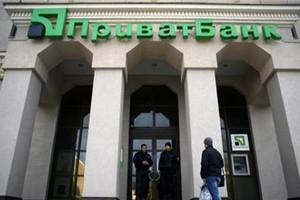 ПриватБанк исключает возможность ареста своих счетов