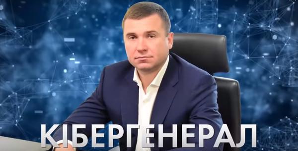 Картинки по запросу генерал-майор Александр Климчук возглавляет Департамент кибербезопасности СБУ