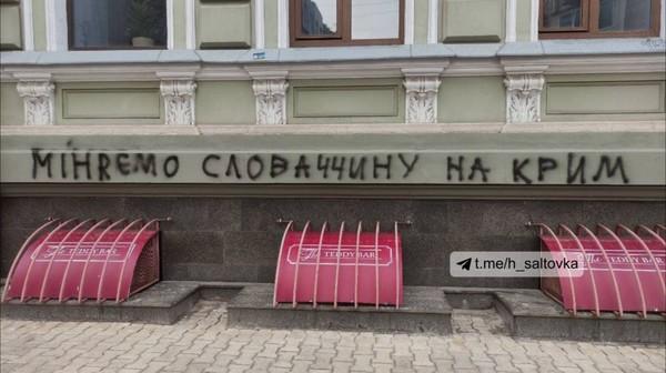 Словакию за Крым: Консульство Словакии в Харькове атаковали вандалы0