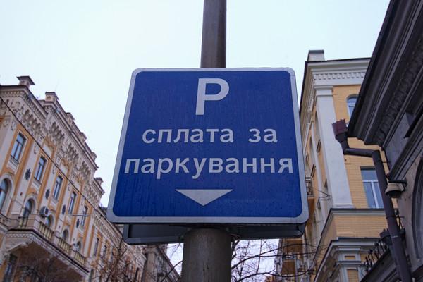 Стоимость парковки теперь будет сильно различаться