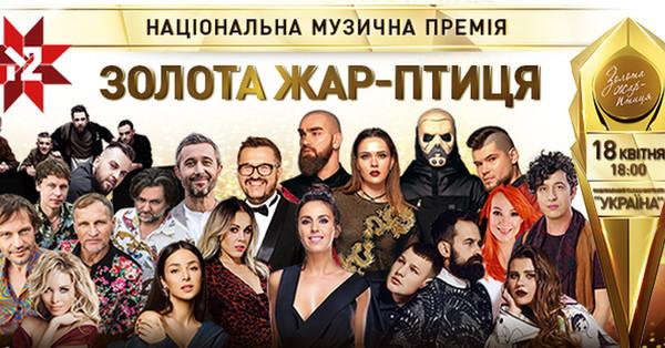 """Картинки по запросу """"Золота Жар-птиця 2019"""""""