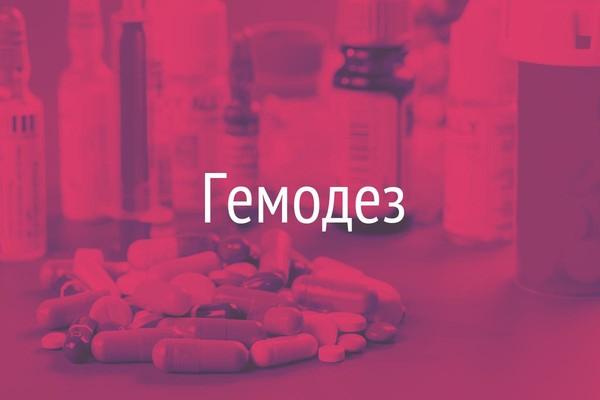 Аналоги гемодез-н (раствор для инфузий) цены, список препаратов.