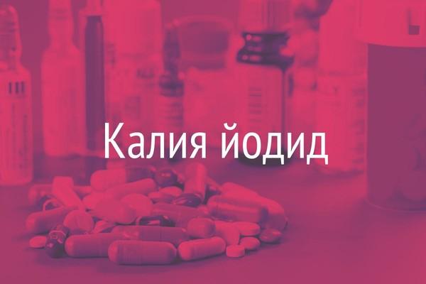 Калия йодид - Инструкция, Описание препарата, Аналоги – ivona.bigmir ... de4c841aef4