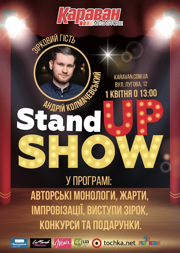 "Stand UP SHOW в ТРЦ ""Караван"""