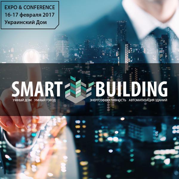 Выставка и конференция, посвященная технологиям умного дома и строительства - SMART BUILDING