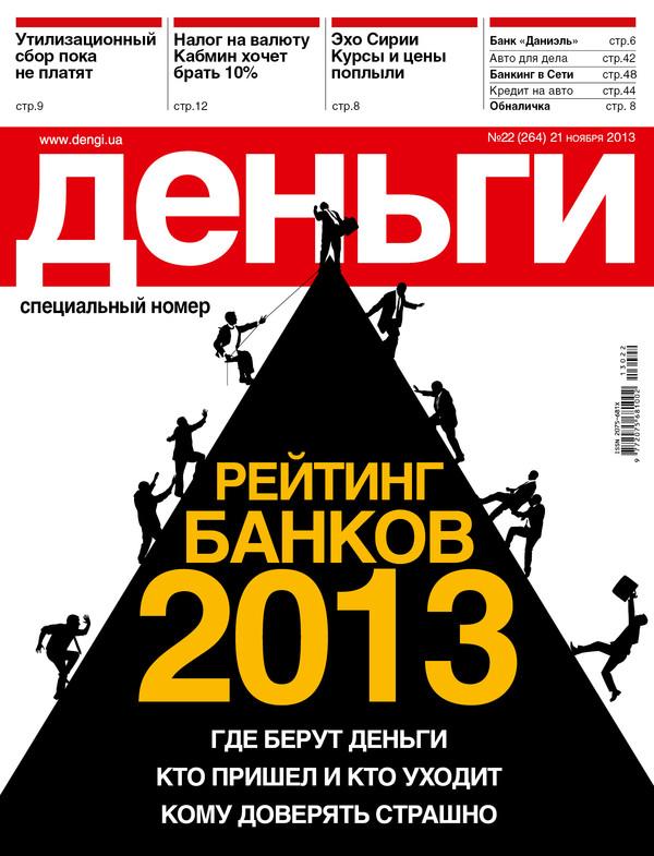 ������� ������ 2013