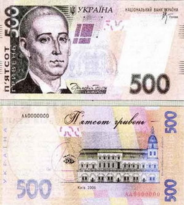 На купюре 500 гривен изображен масонский знак? (фото)