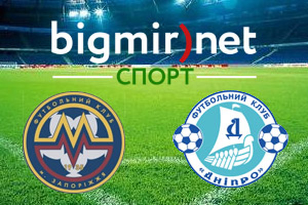 Металлург З – Днепр – онлайн трансляция матча чемпионата Украины