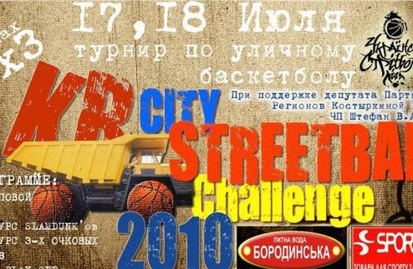 Украинская стритбольная лига. K.R.City Streetball Challenge 2010