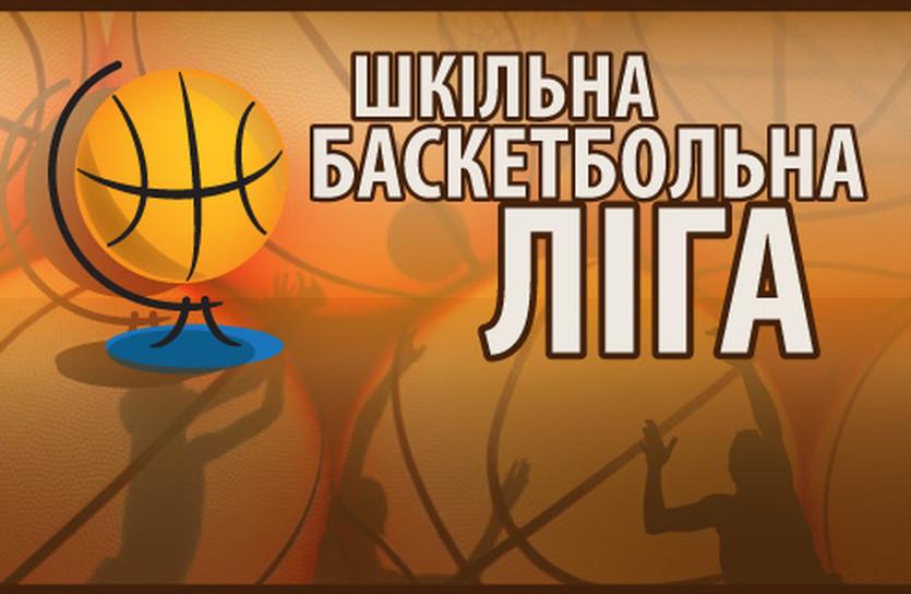 Стартовала заявка команд в Школьную баскетбольную лигу!